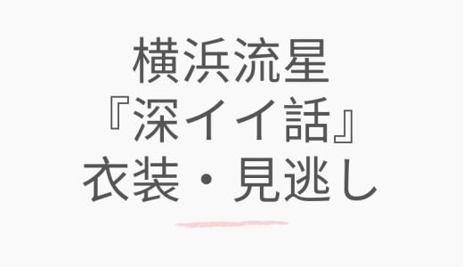 横浜流星出演[深イイ話5/6]見逃し動画は?衣装についても