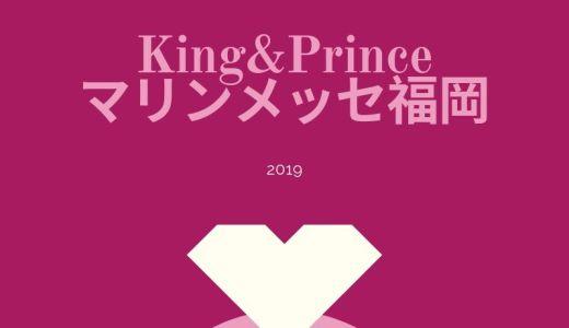 キンプリコンサート2019マリンメッセ福岡/グッズ列待ち時間や混雑は?