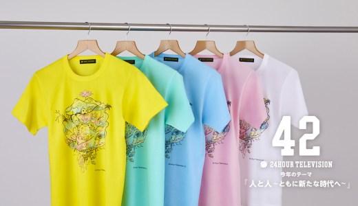 24時間テレビチャリTシャツ2019兵庫県の販売店舗や在庫は?再販も調査