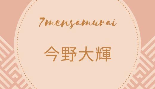 今野大輝[7MEN侍]は実家がお金持ち?家族構成や彼女についても