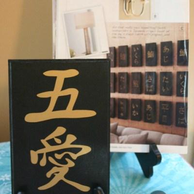 Horchow Asian Blocks Knockoff Using Cricut Pagoda Cartridge & Vinyl