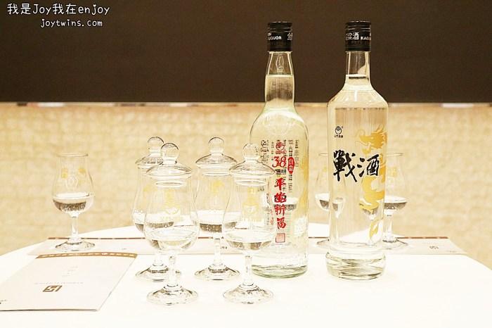 「品 純粹」金門酒廠品酒會 酒中極品金門高粱酒 時尚佐餐重要角色
