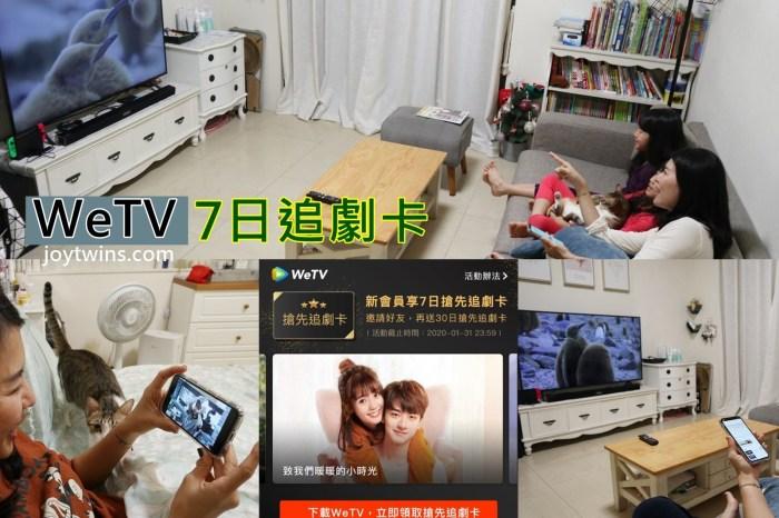 快來免費下載WeTV 7日追劇卡!VIP影片追不完!分享給兩位朋友可享30日追劇卡!