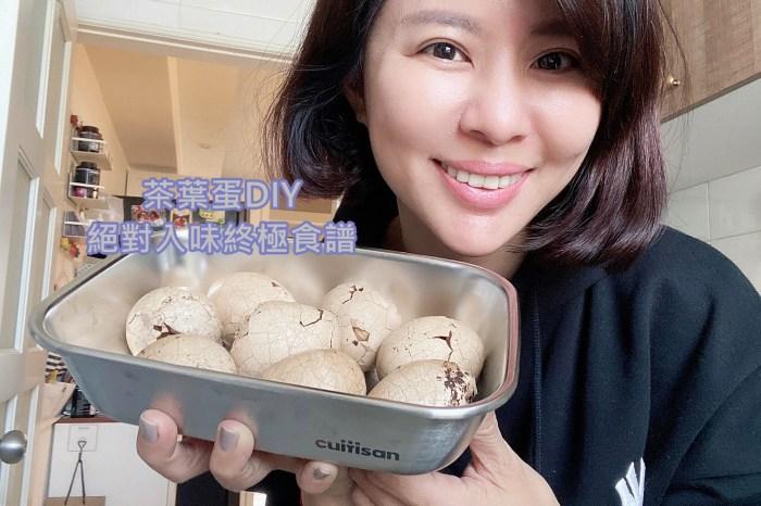 【食譜】茶葉蛋 絕對入味作法 傳香一甲子 ( 不失敗掛保證好吃)