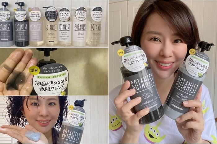 團購 日本超夯 BOTANIST植物性洗髮沐浴系列 高質感超迷人香氣 90%以上天然植物 每天的清潔都是種奢侈享受