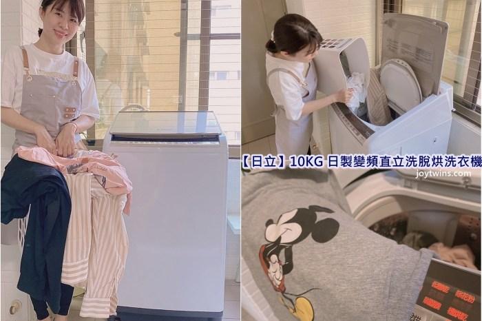 【日立】10KG 日製變頻直立洗脫烘洗衣機 小家庭首選!美型不佔空間 烘衣一級棒!