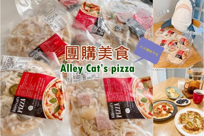 Alley Cat's Pizza 七分鐘就能吃 早餐下午茶好夥伴 防疫囤貨好夥伴