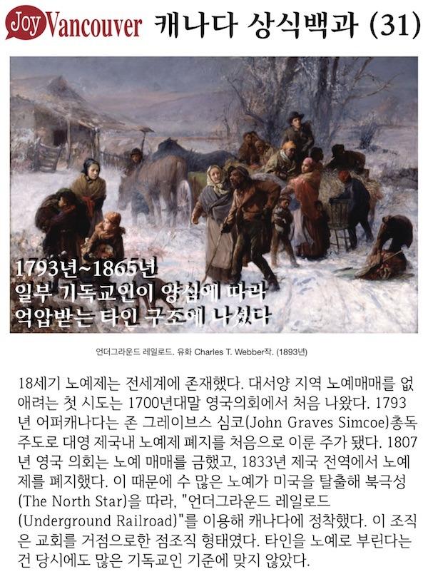 [상식백과(31)] 1793년, 북극성이 자유를 상징하던 시절.