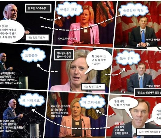 캐나다정치 포토툰.