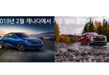 2019년 2월 캐나다 판매 인기 자동차