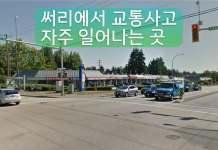 써리 교통사고 다발 구간