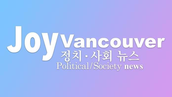 조이밴쿠버 정치사회 뉴스