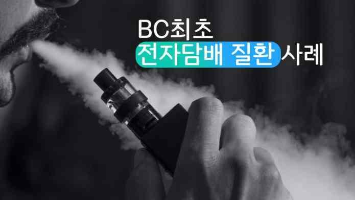 전자담배 관련 규제 가능성 높아져