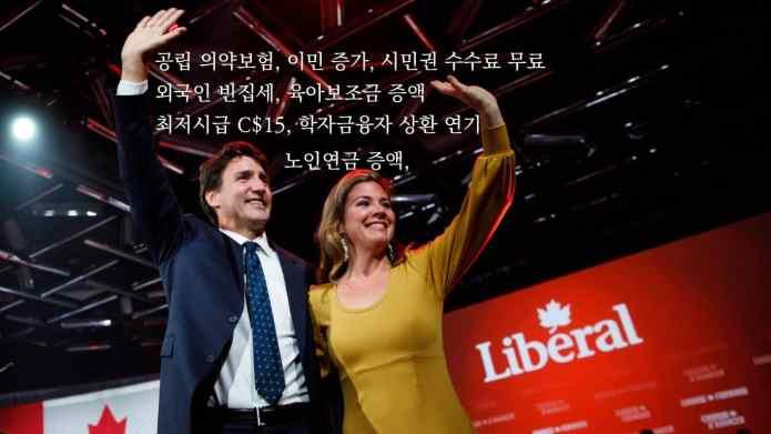 다시 자유당 4년, 캐나다 어떻게 변화하나