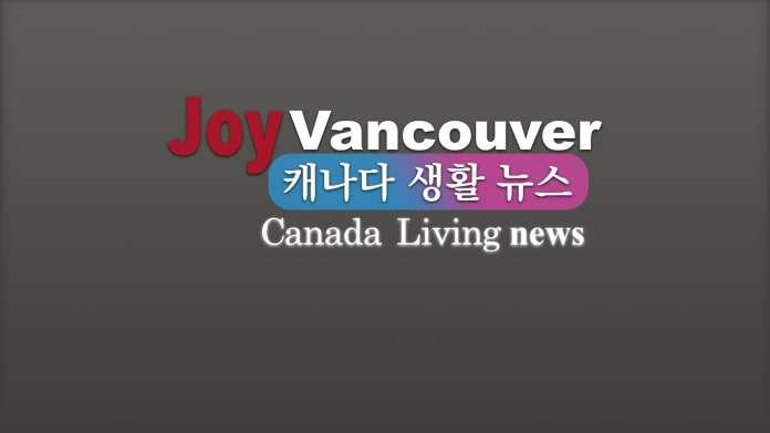 조이밴쿠버 캐나다 생활뉴스