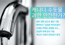 수돗물 안전