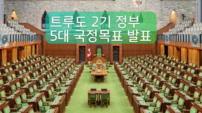 앞으로 4년, 캐나다 정부의 방향은?