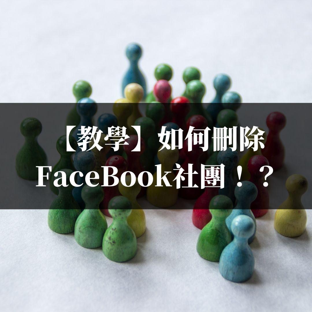 【教學】如何刪除Facebook社團!?