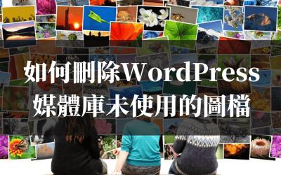【教學】如何刪除WordPress媒體庫未使用的圖檔
