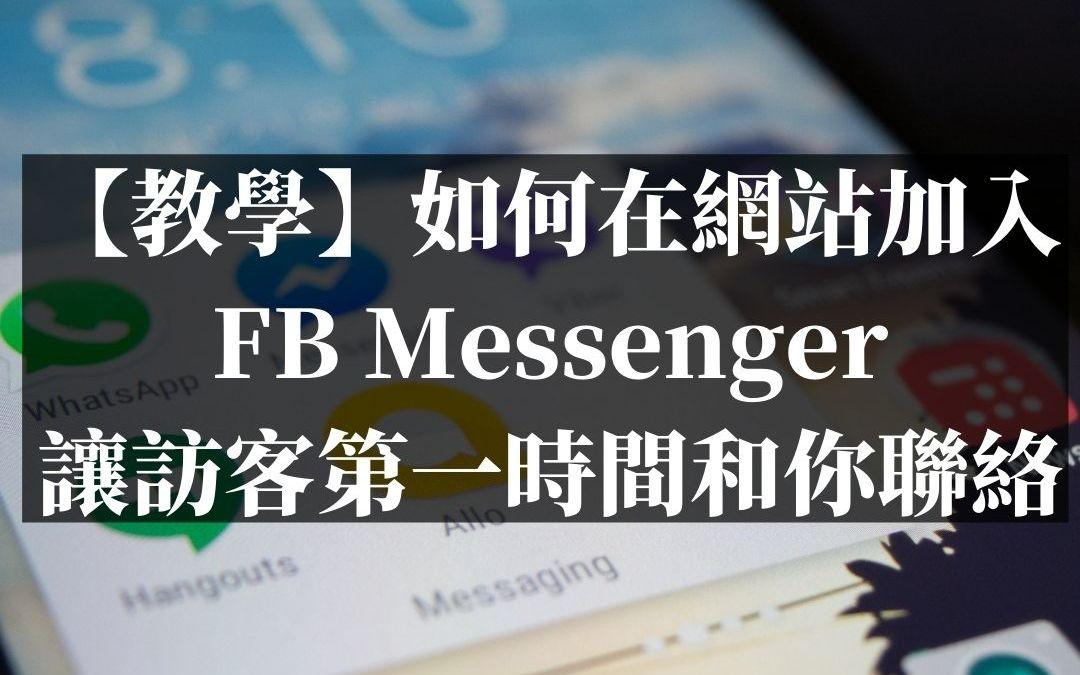 【教學】如何在網站加入FB Messenger讓訪客和你立即聯絡