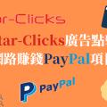 【Paypal網賺】Star-Clicks廣告點擊網賺教學