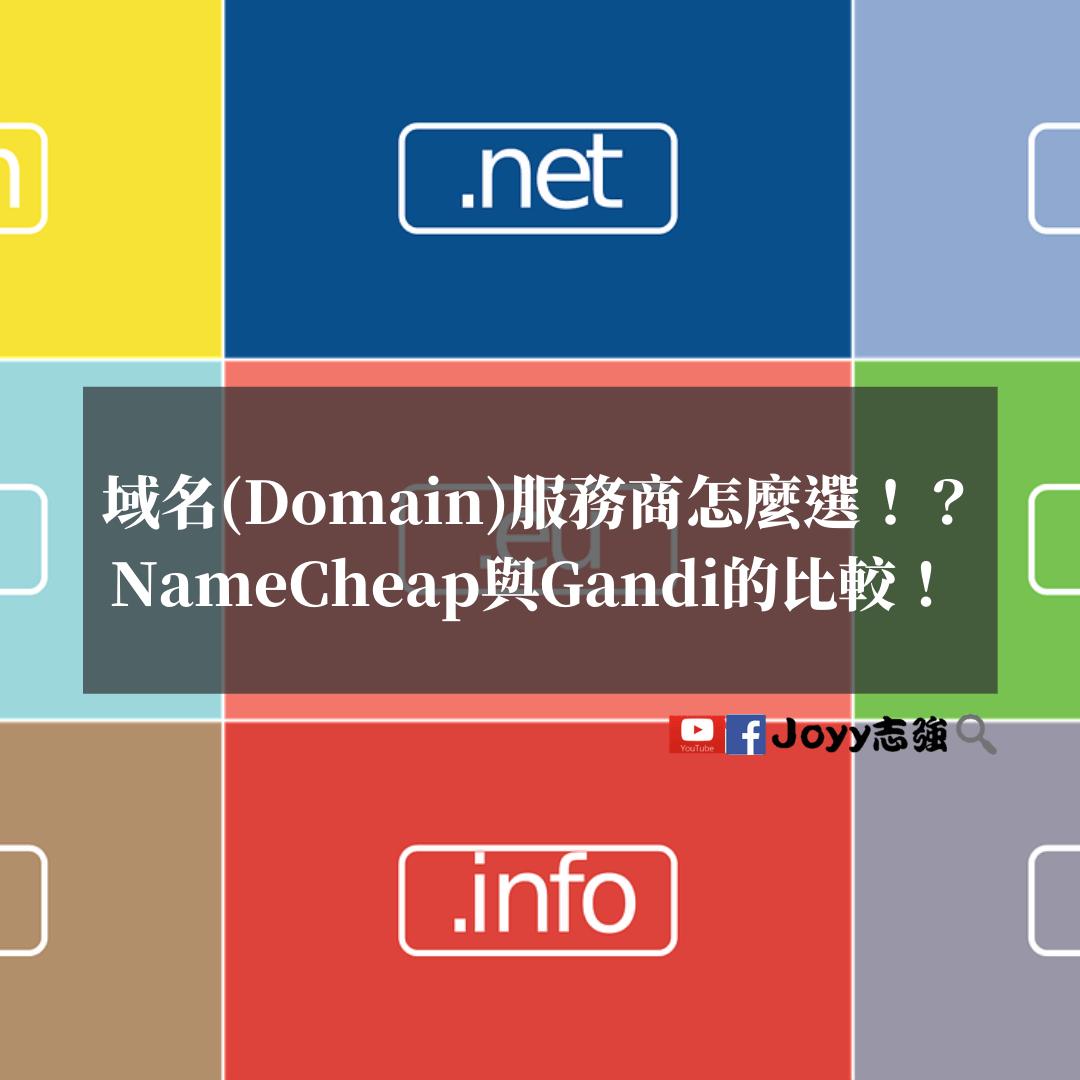 域名(Domain)服務商怎麼選!?NameCheap與Gandi的比較!