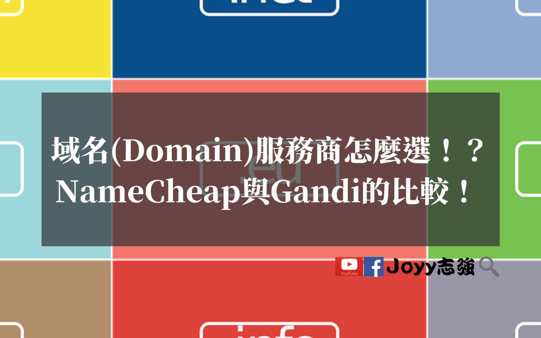 域名(Domain)服務商怎麼選!?NameCheap與Gandi的比較