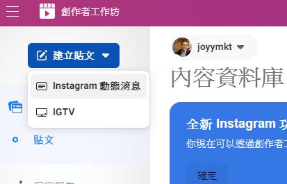 現在Instagram不用手機,也可發文,還可以排程_行銷必修課_內容行銷_05
