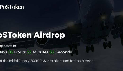 PoSTokenのAirdrop配布が本日開始!配布量と条件は?