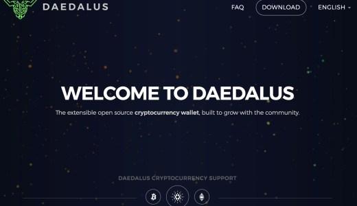 【CARDANO】エイダコイン遂にネットワーク公開!DAEDALUS還元方法について