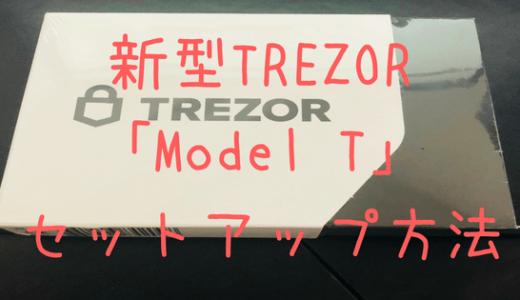 新型TREZOR「TREZOR Model T」のセットアップ方法