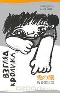 """Книга """"Взгляд кролика"""" Кэндзиро Хайтани"""