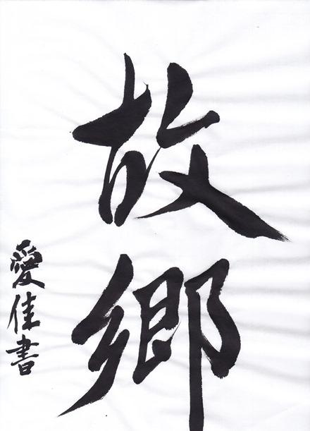 kanji3_0001