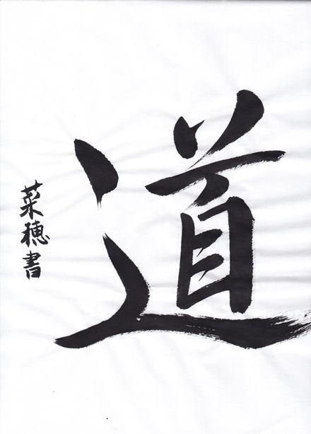 kanji5