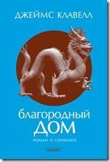 1301297177_dzhejms-klavell-blagorodnyj-dom