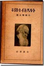 Book_Tolstoi wo kataru