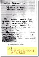 rukopisi Masutaro Konisi