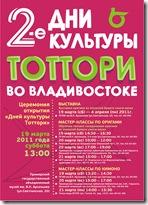 тоттори_4_2