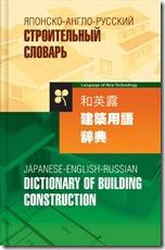 JapDict_Building_01