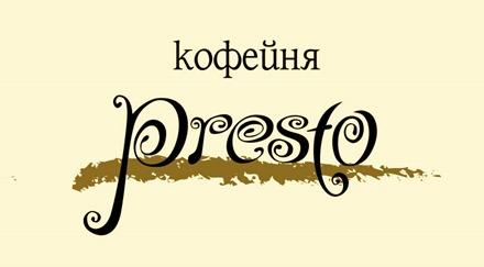 Presto and SpecialityCoffee Logo - Версия 3