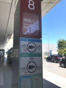 羽田空港 無料バス