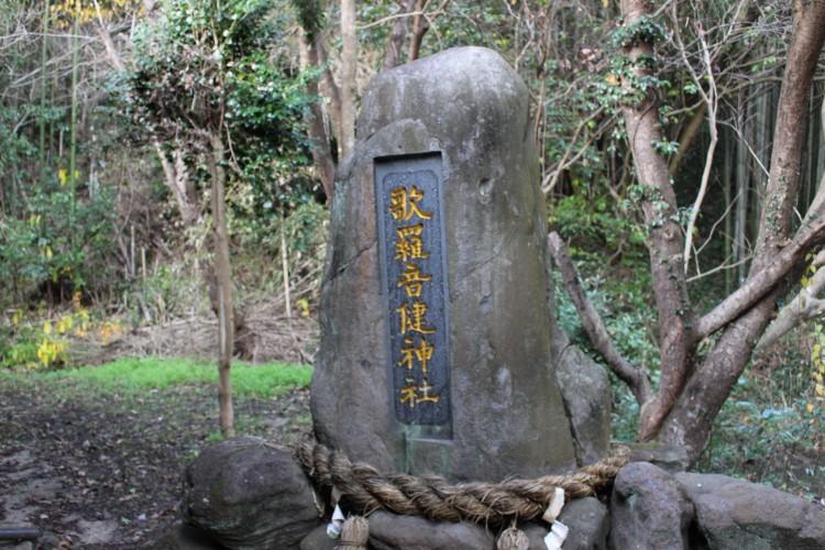 歌羅音健神社