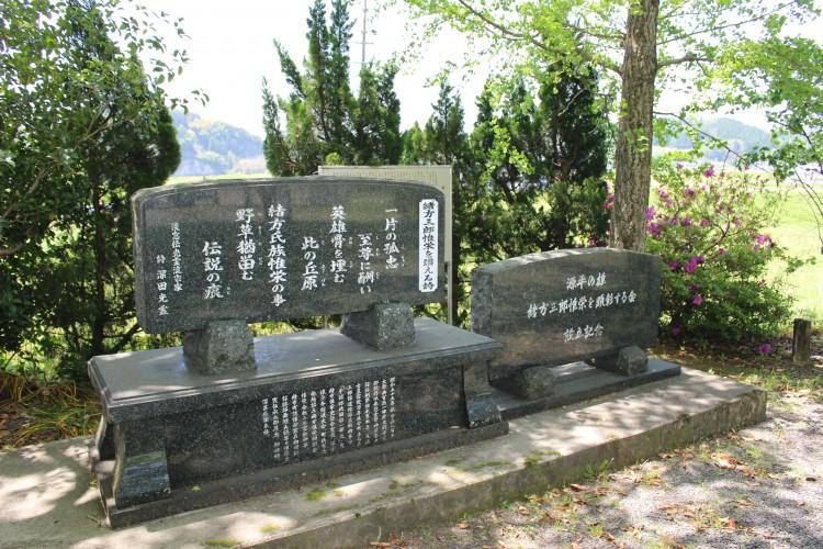 緒方三郎惟栄の館跡
