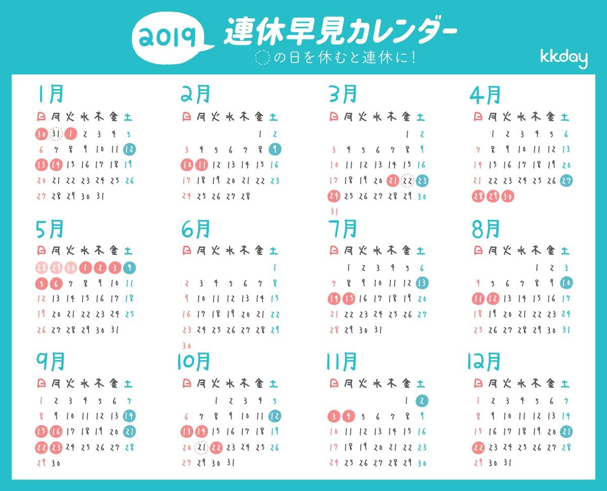 連休カレンダー 1