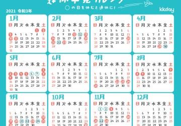 2021年連休・休日早見カレンダー