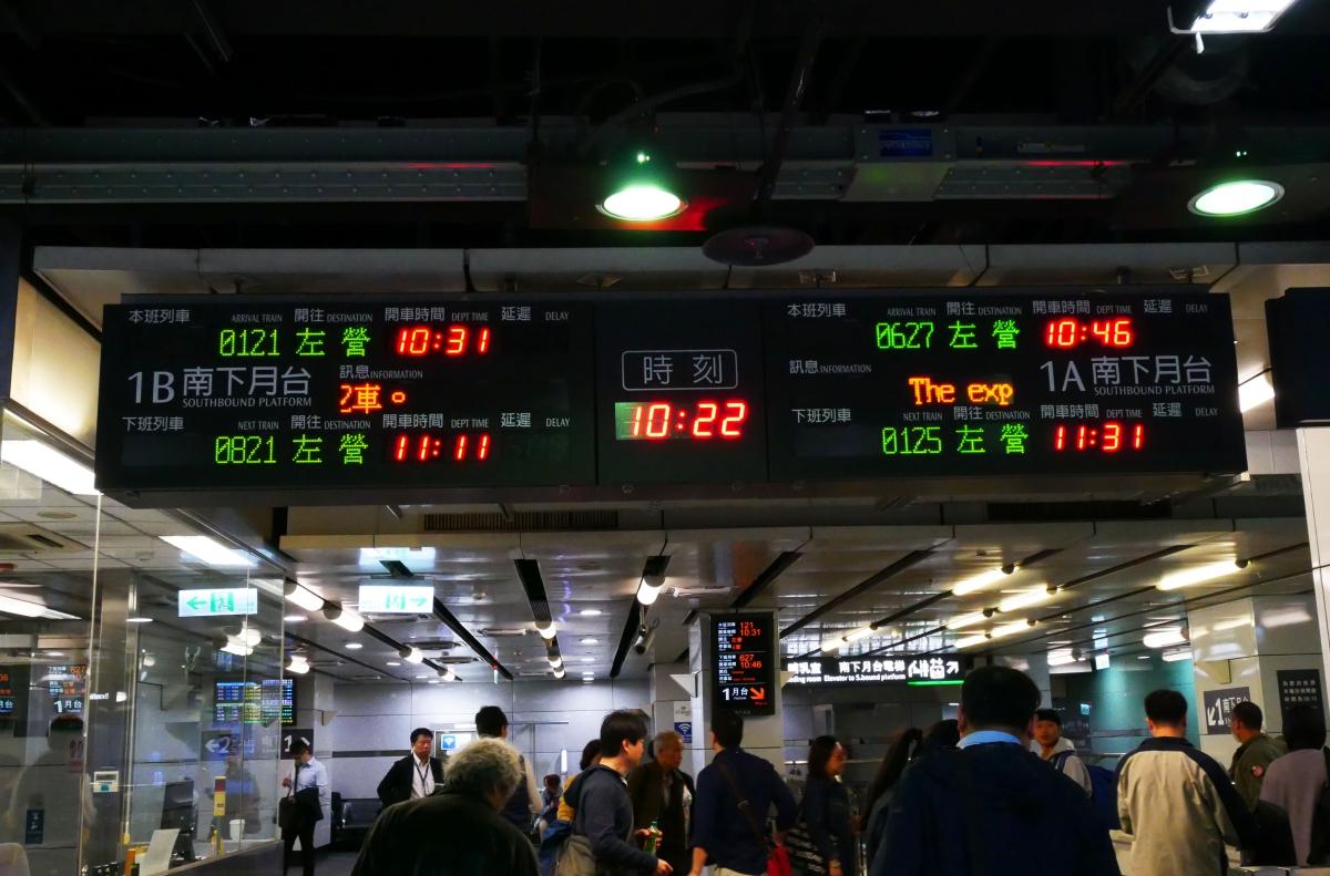 台湾新幹線(高鉄)・台北駅の電光掲示板
