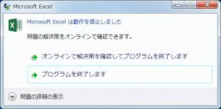 対処法:「エクセル/Excelは動作を停止しました」問題及びファイル復舊 -EaseUS