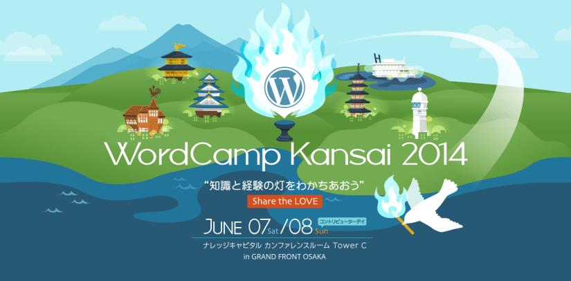 WordCamp Kansai 2014 開催で思い出した WordPress との出会い