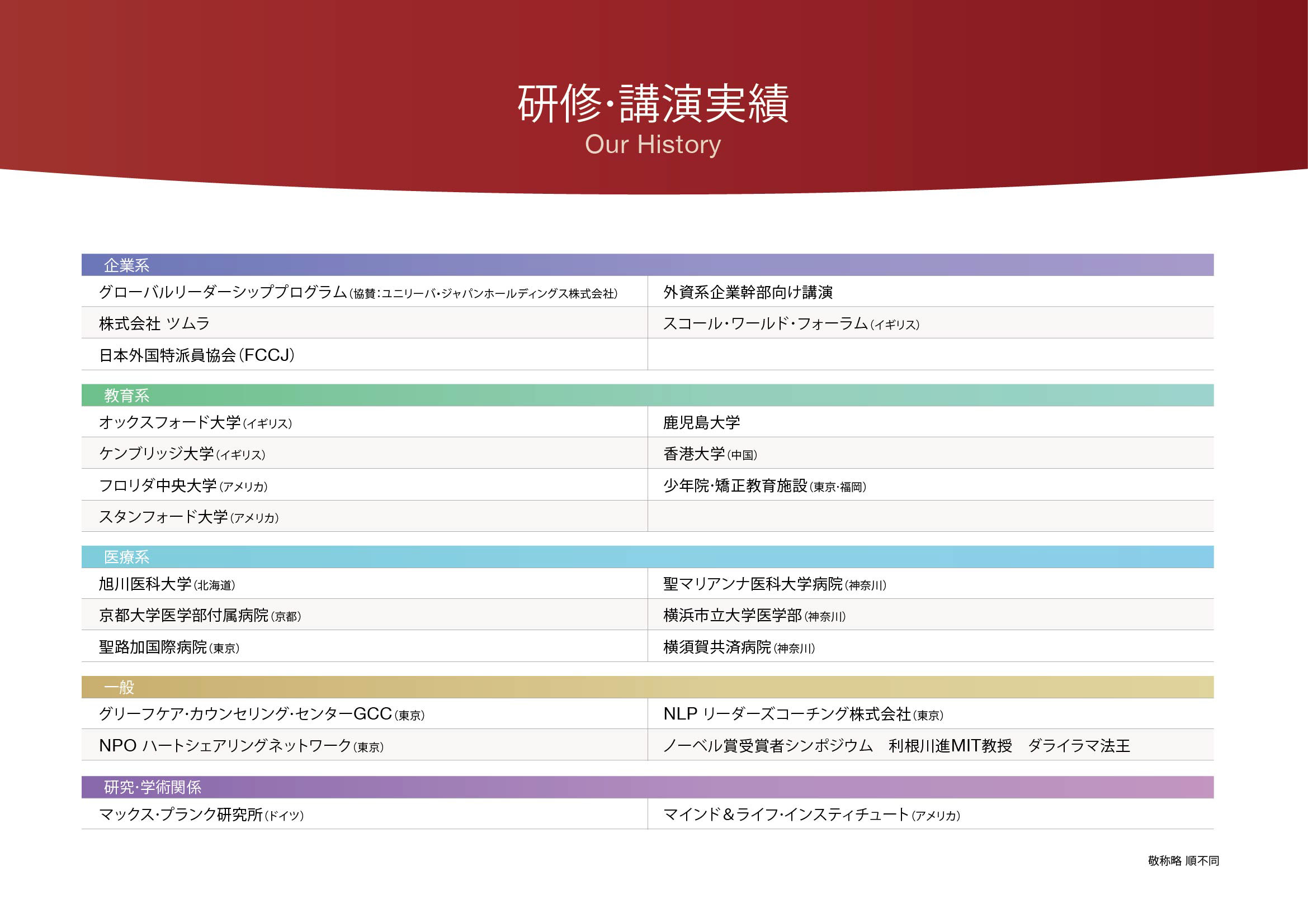 business_final_0911_ページ_20