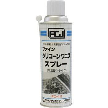 FC-111 シリコーンワニススプレー 1本(300mL) ファインケミカルジャパン 【通販モノタロウ】 09995885